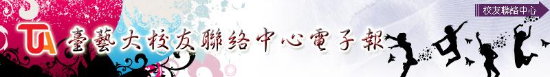 台藝大校友聯絡中心電子報